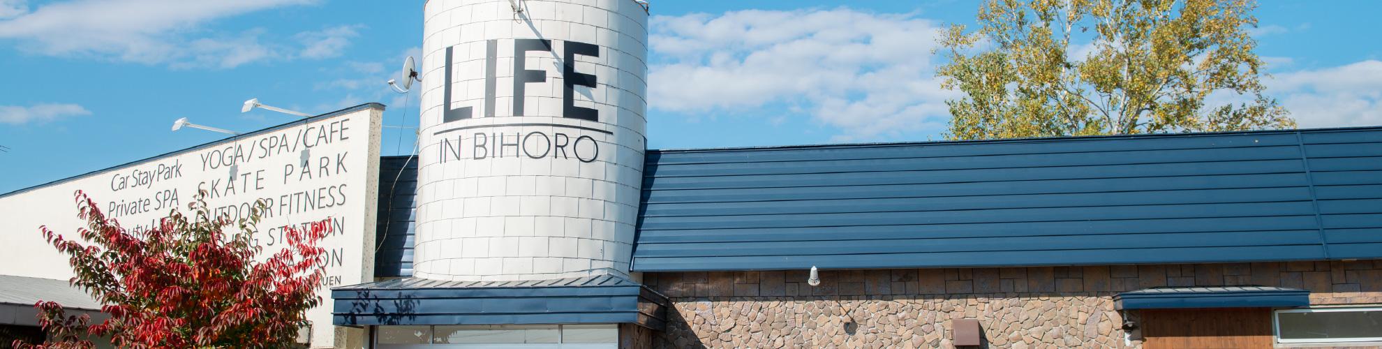 美幌町観光まちづくり協議会 LIFE IN BIHORO