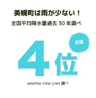 美幌町は雨が少ない!